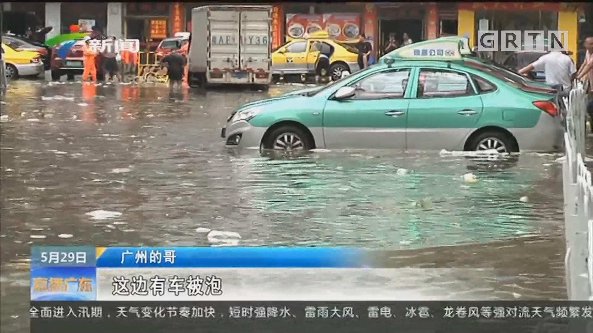 """暴雨来袭:广州 漫天""""倒水"""" 上百辆车泡汤中招"""