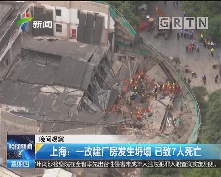 上海:一改建厂房发生坍塌 已致7人死亡