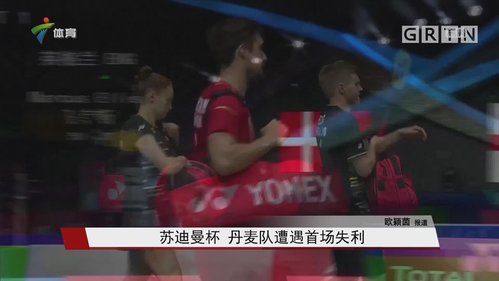 苏迪曼杯 丹麦队遭遇首场失利