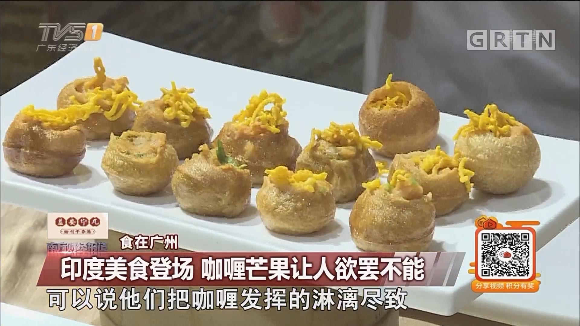 食在广州:印度美食登场 咖喱芒果让人欲罢不能