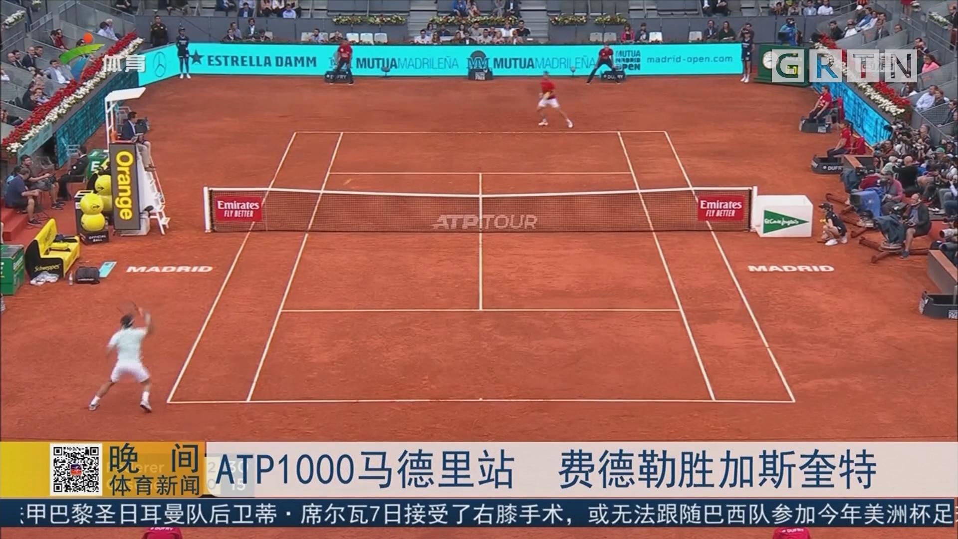 ATP1000马德里站 费德勒胜加斯奎特
