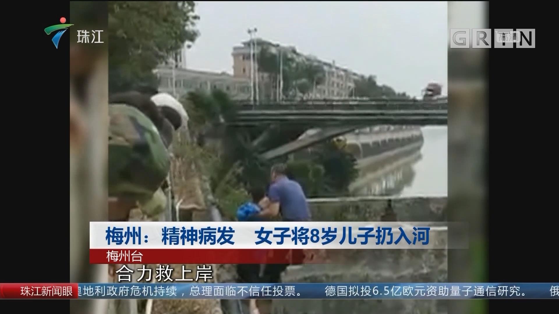 梅州:精神病发 女子将8岁儿子扔入河