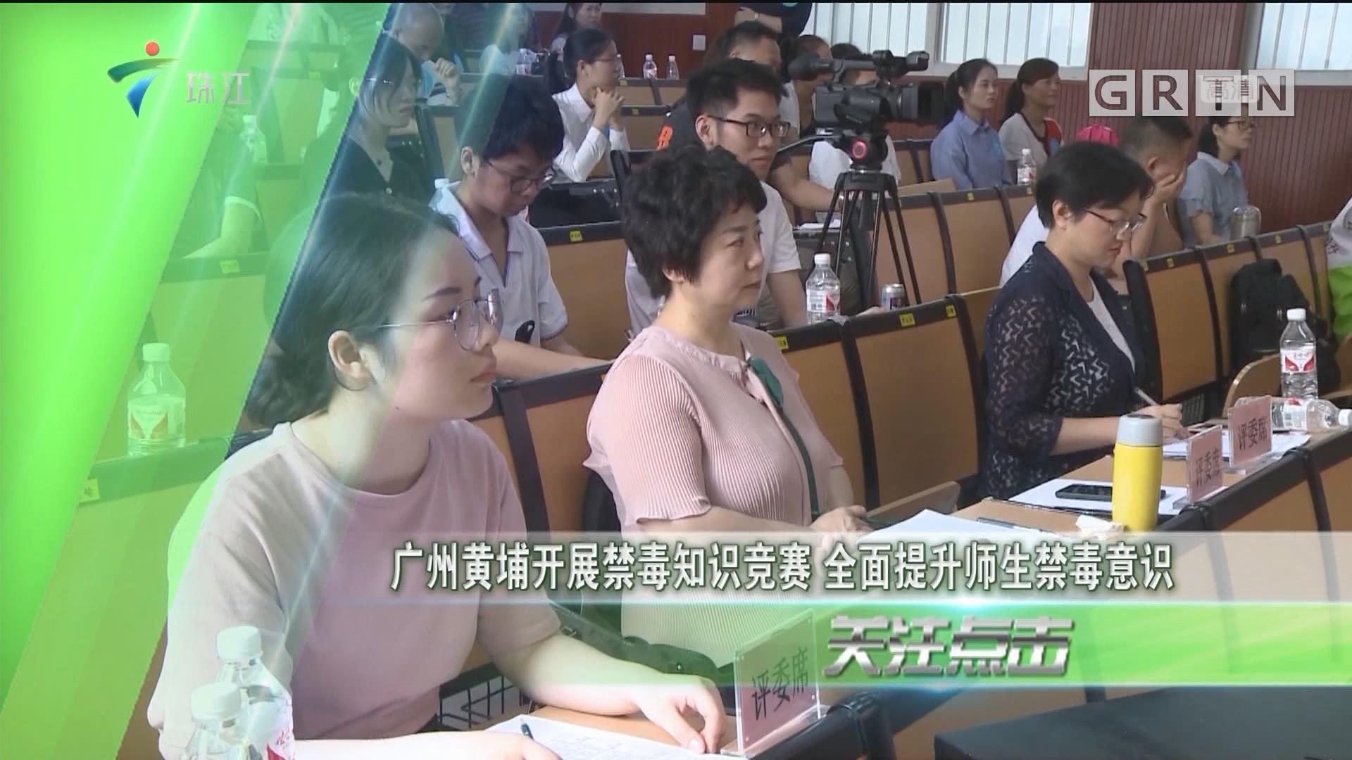 广州黄埔开展禁毒知识竞赛 全面提升师生禁毒意识
