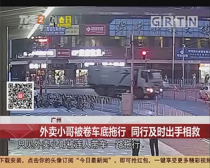 广州:外卖小哥被卷车底拖行 同行及时出手相救