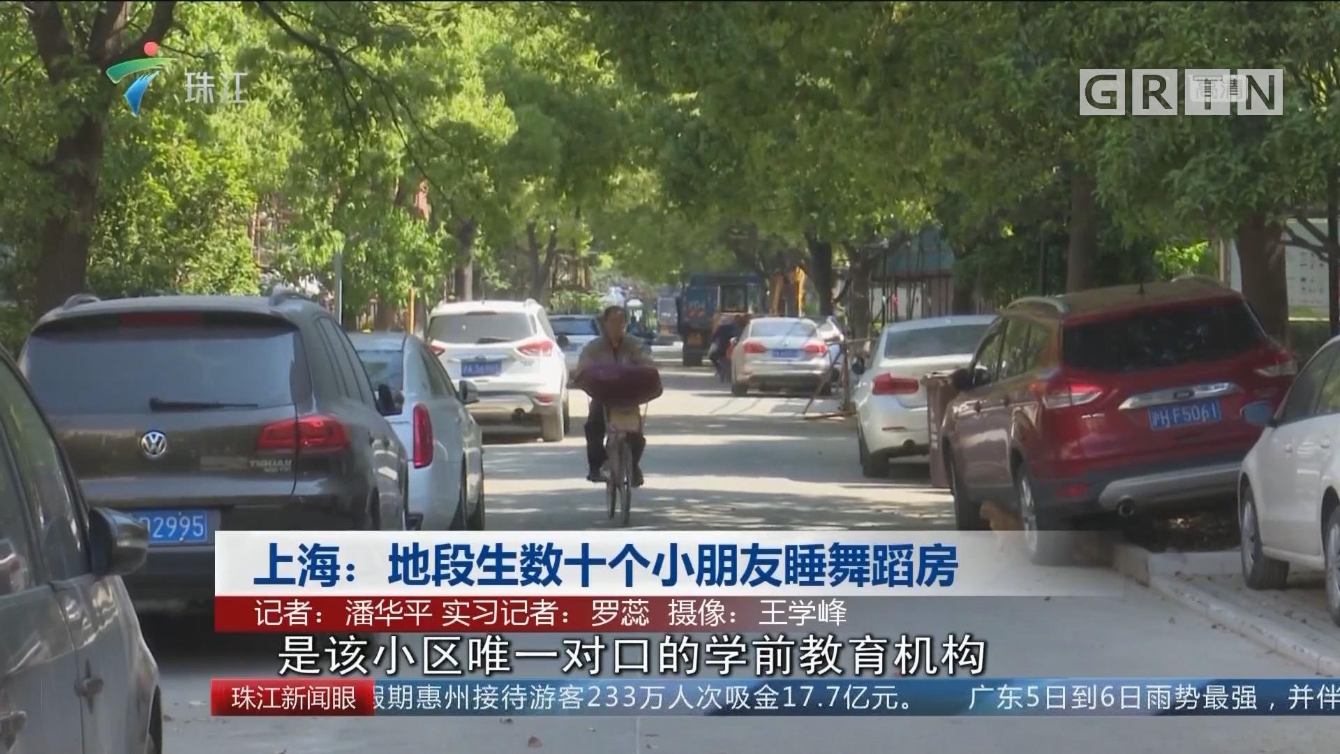 上海:地段生数十个小朋友睡舞蹈房