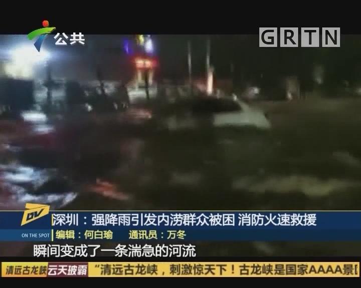 深圳:强降雨引发内涝群众被困 消防火速救援