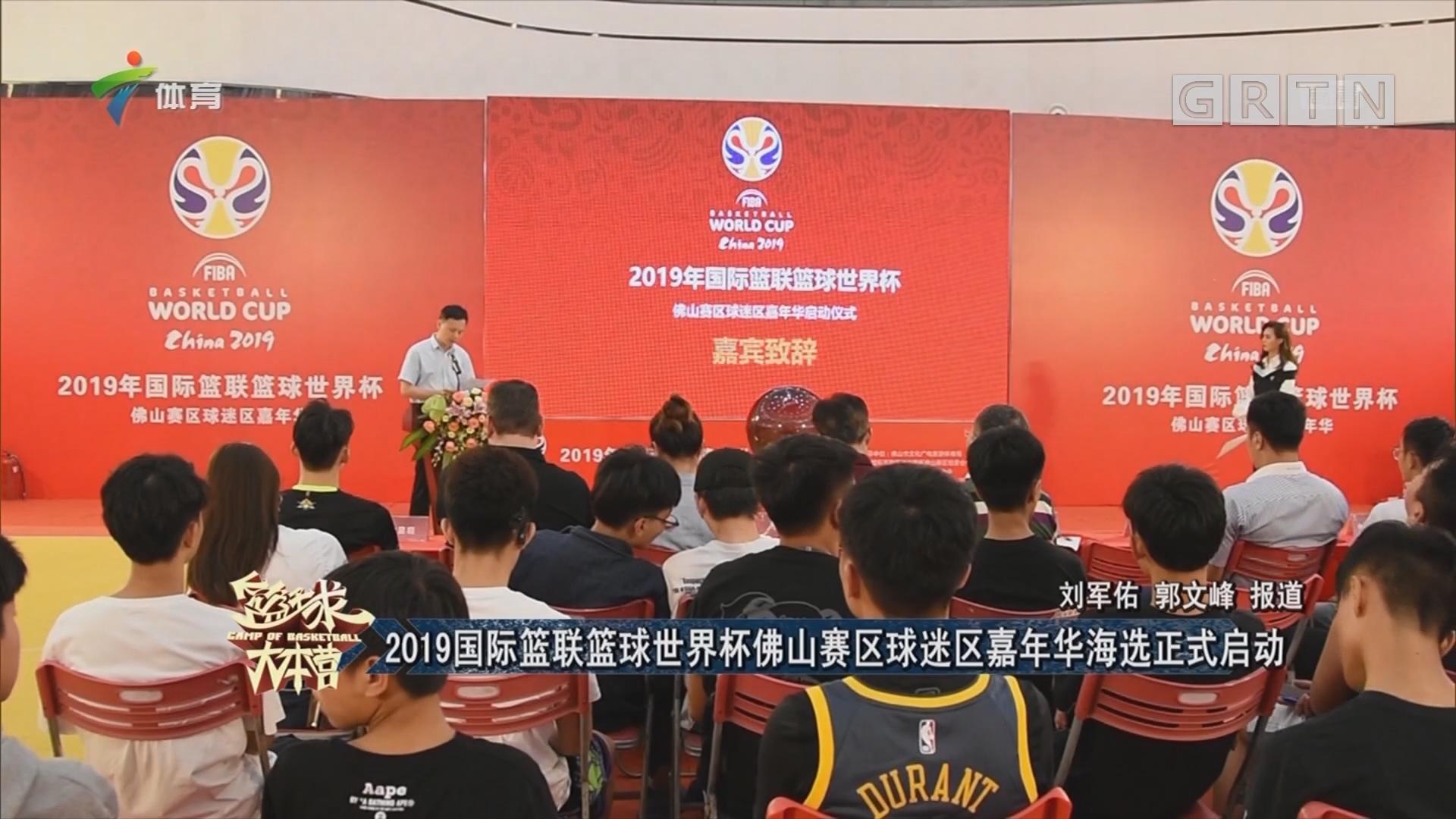 2019国际篮联篮球世界杯佛山赛区球迷区嘉年华海选正式启动