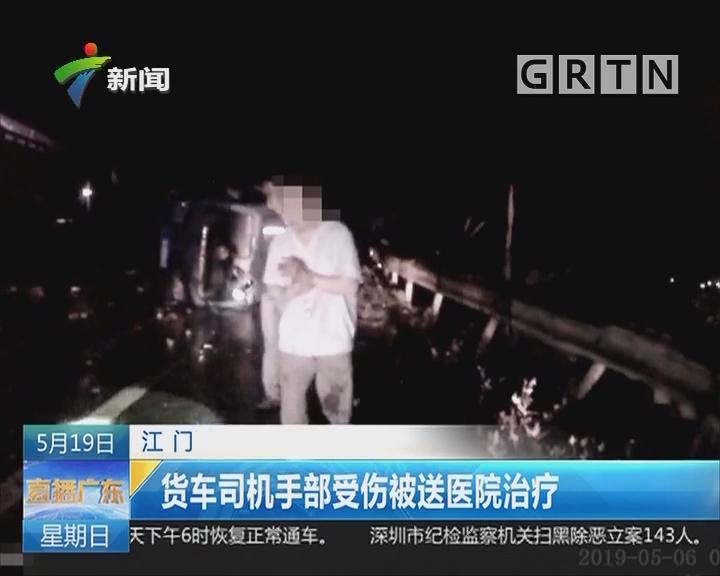 江门:司机欲回漏油货车取证件被民警阻止
