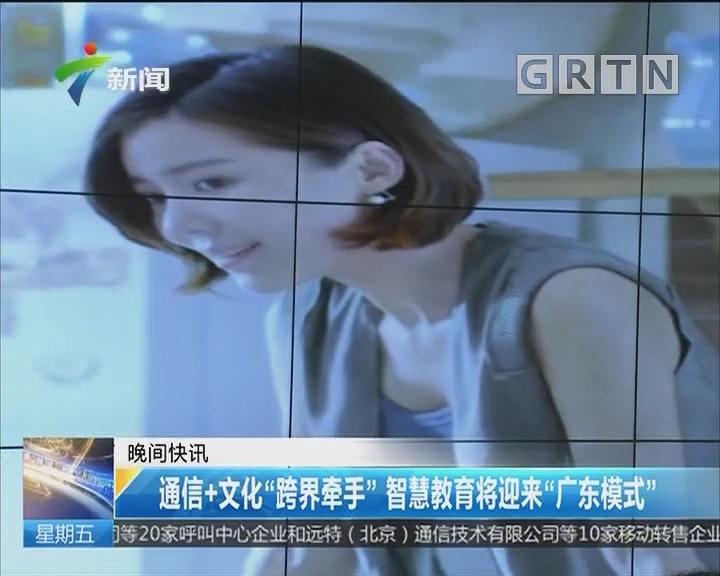 """通信+文化""""跨界牵手""""智慧教育将迎来""""广东模式"""""""