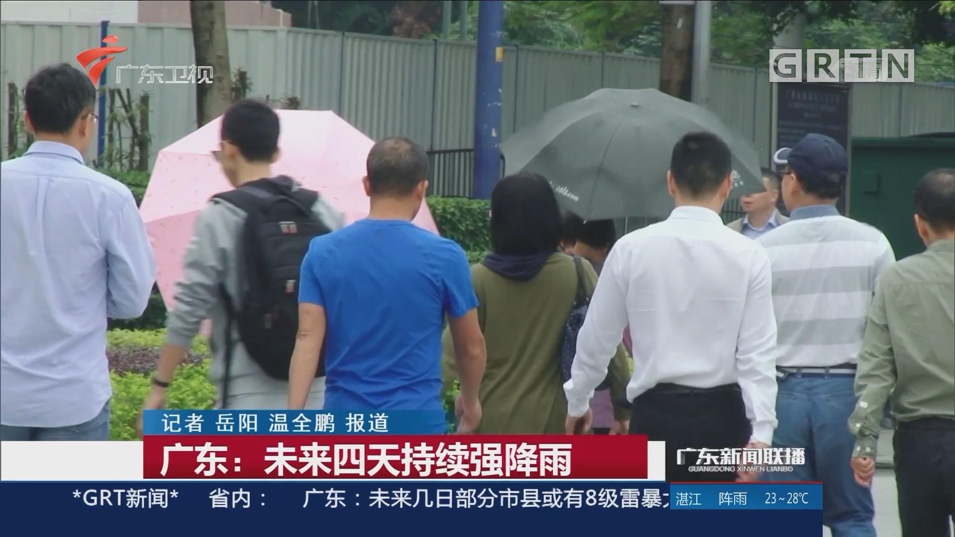 广东:未来四天持续强降雨