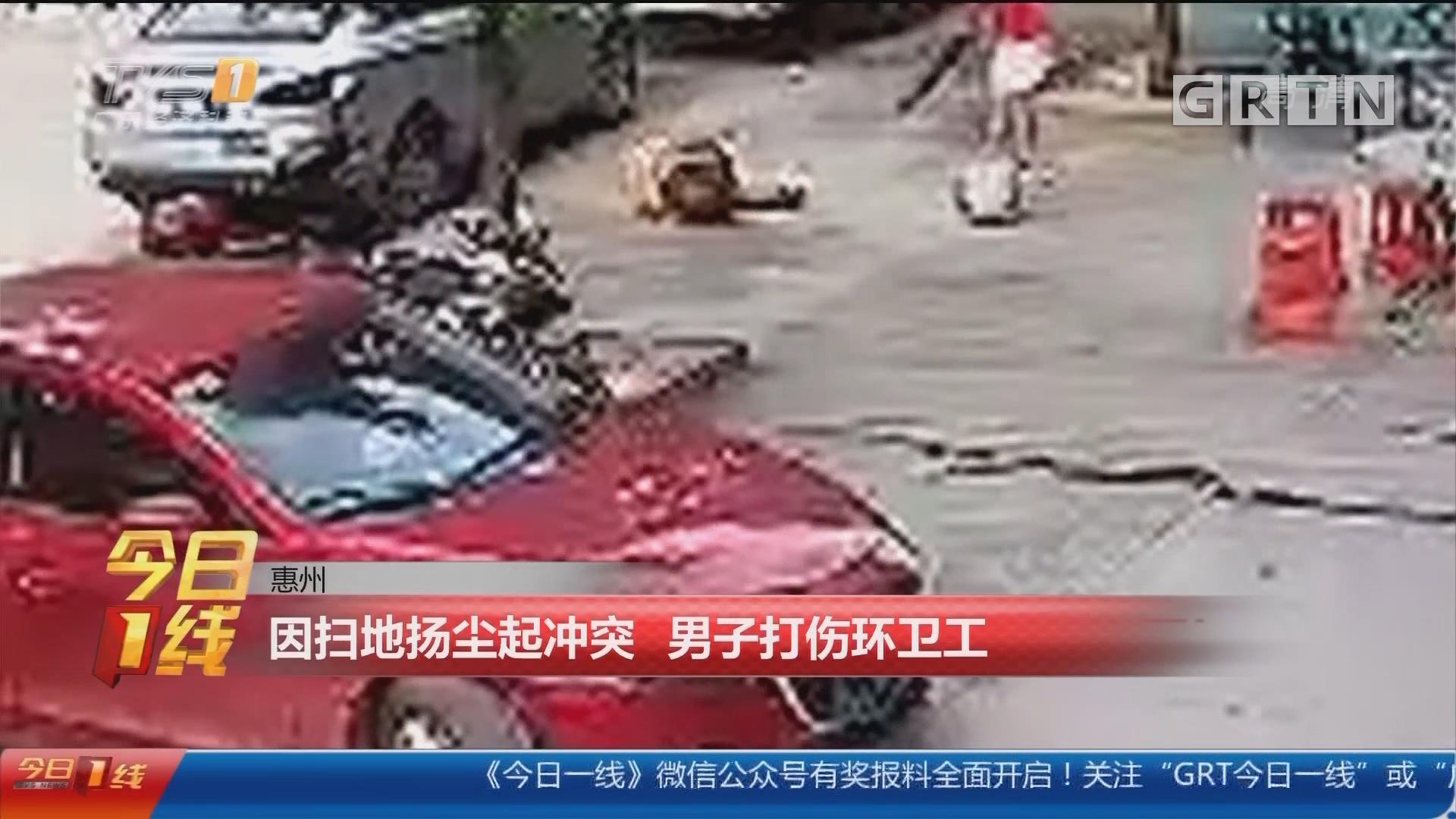 惠州:因扫地扬尘起冲突 男子打伤环卫工