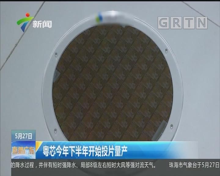 粤芯今年下半年开始投片量产