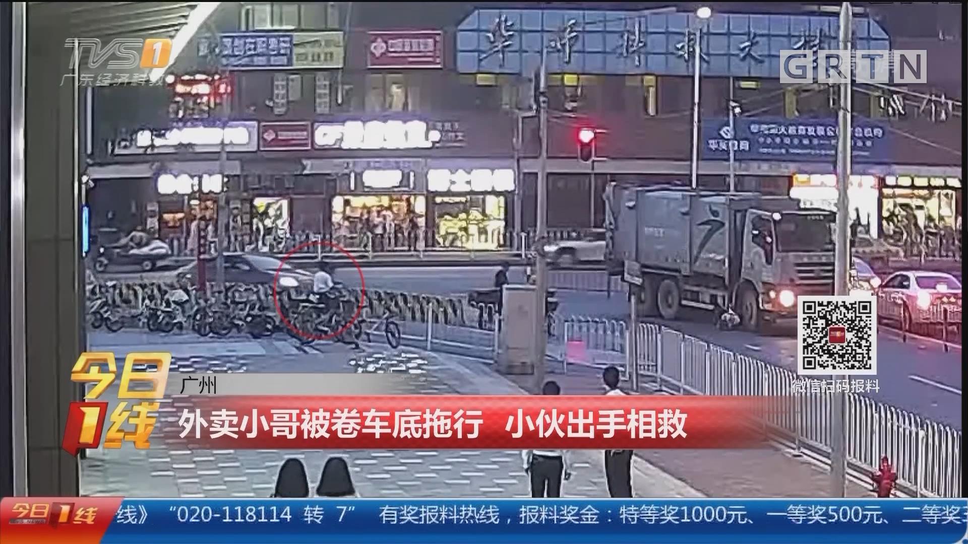 广州:外卖小哥被卷车底拖行 小伙出手相救