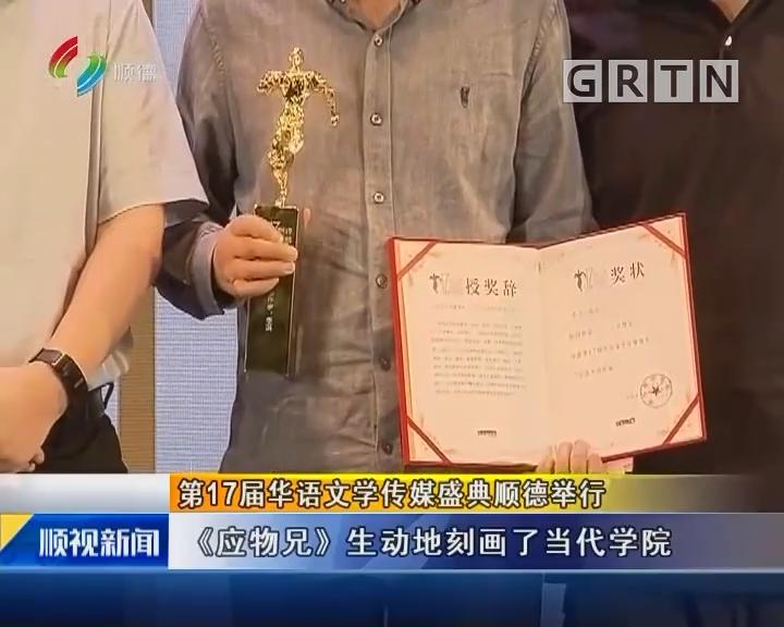 第17届华语文学传媒盛典顺德举行