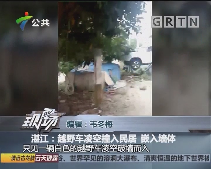 湛江:越野车凌空撞入民居 嵌入墙体