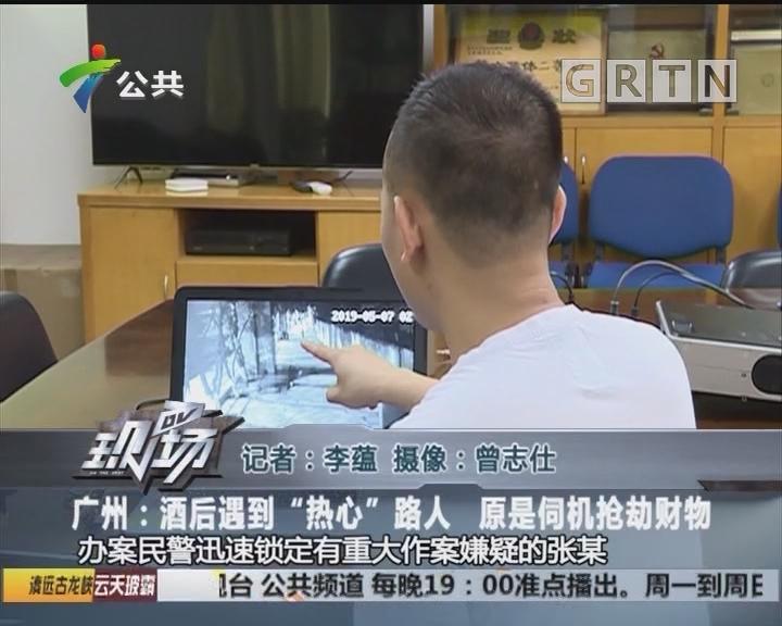 """广州:酒后遇到""""热心""""路人 原是伺机抢劫财物"""