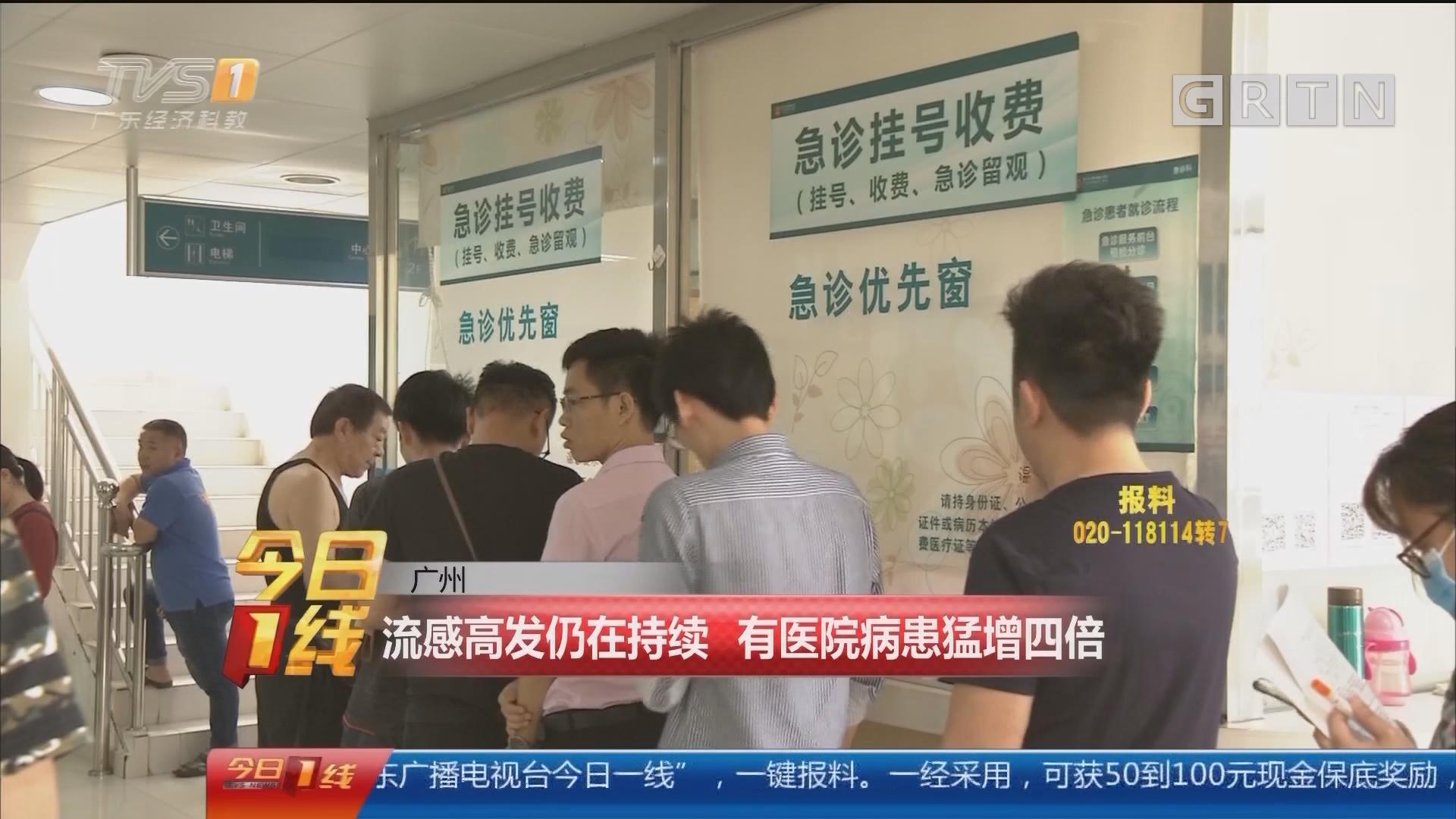 广州:流感高发仍在持续 有医院病患猛增四倍
