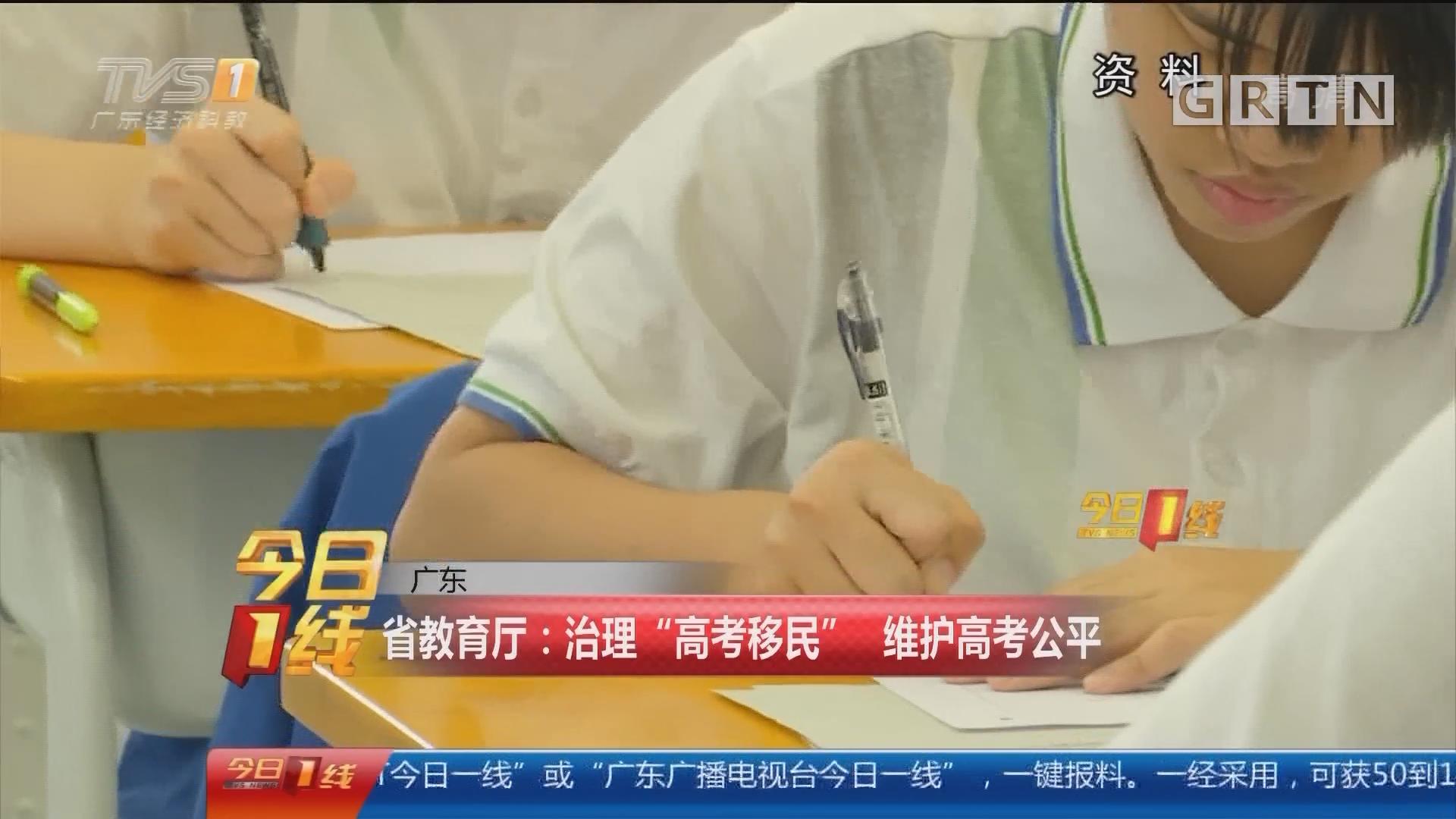 """广东 省教育厅:治理""""高考移民"""" 维护高考公平"""