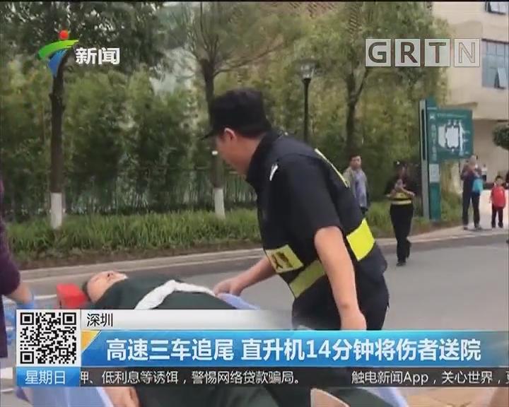 深圳:高速三车追尾 直升机14分钟将伤者送院