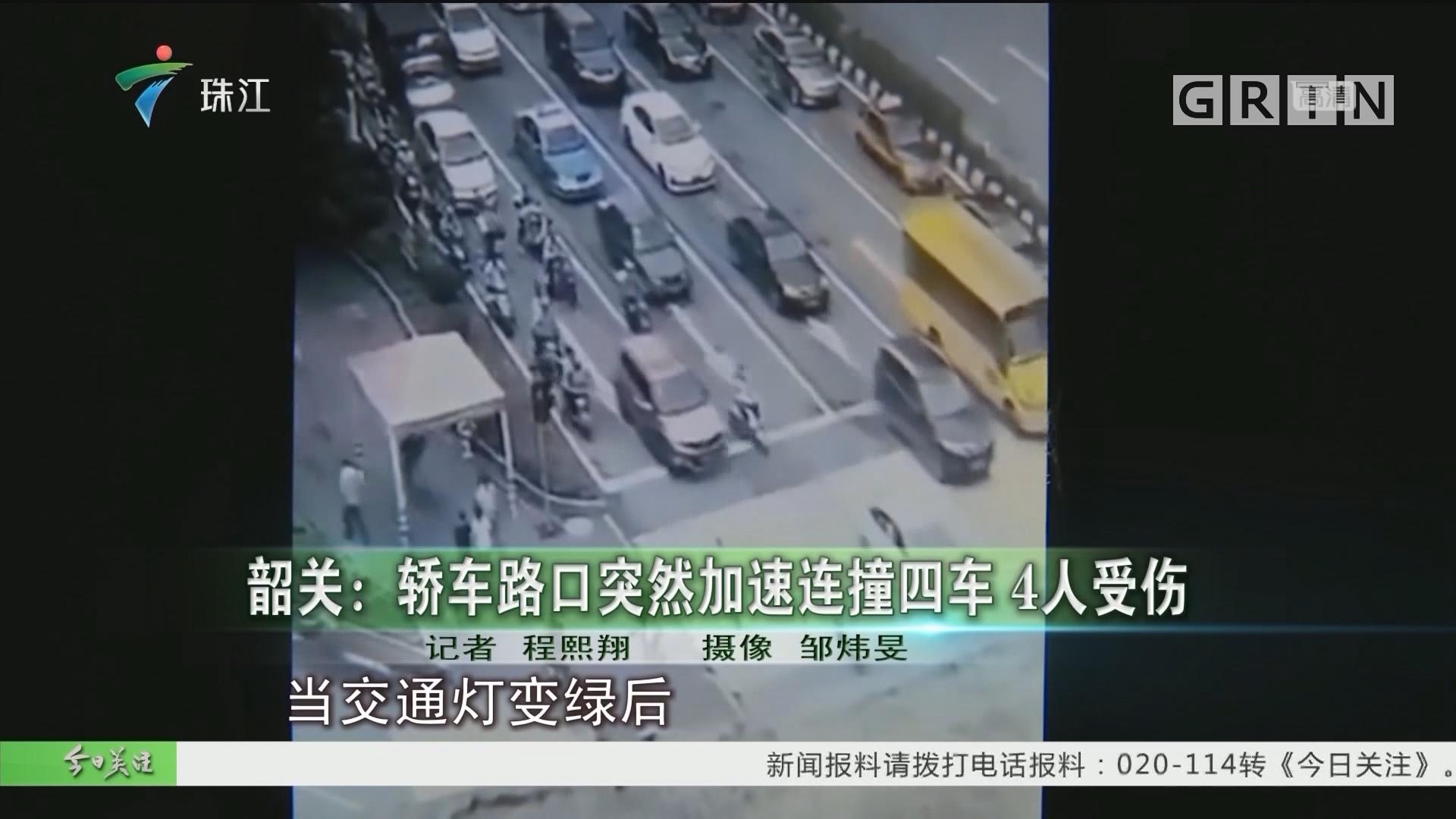 韶关:轿车路口突然加速连撞四车 4人受伤