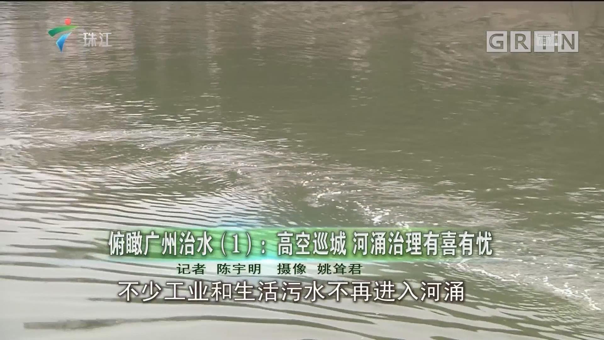 俯瞰广州治水(1):高空巡城 河涌治理有喜有忧