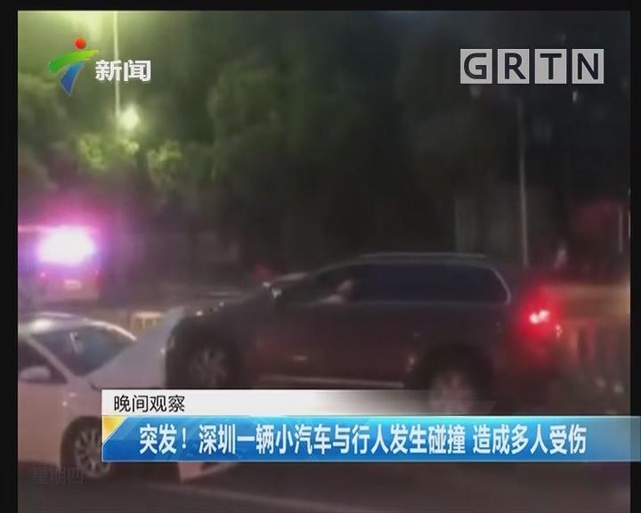 突发!深圳一辆小汽车与行人发生碰撞 造成多人受伤