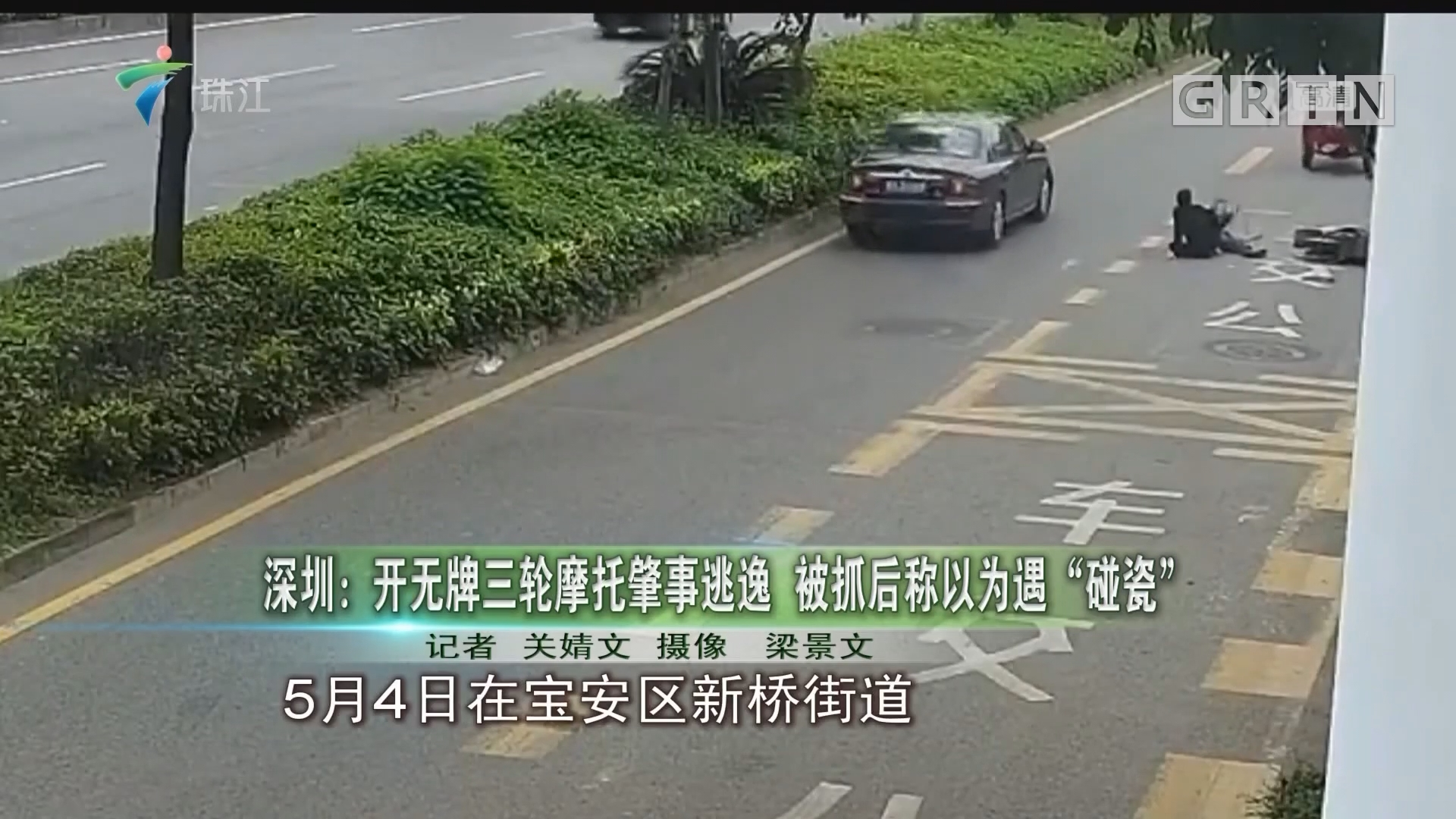 """深圳:开无牌三轮摩托肇事逃逸 被抓后称以为遇""""碰瓷"""""""