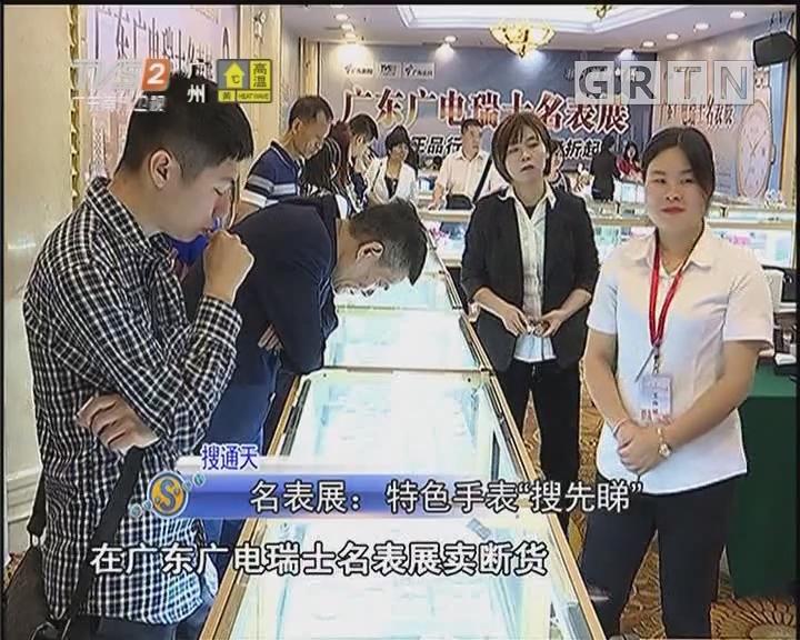 """名表展:特色手表""""搜先睇"""""""