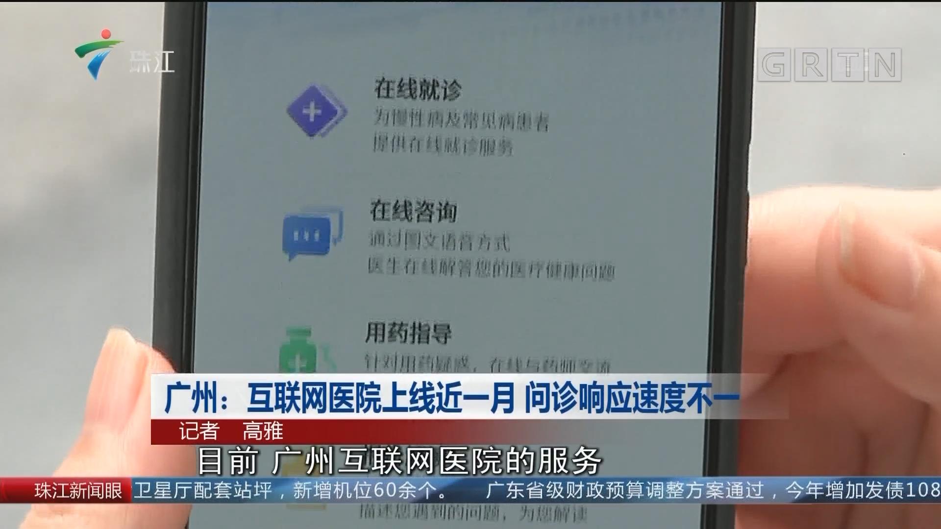广州:互联网医院上线近一月 问诊响应速度不一