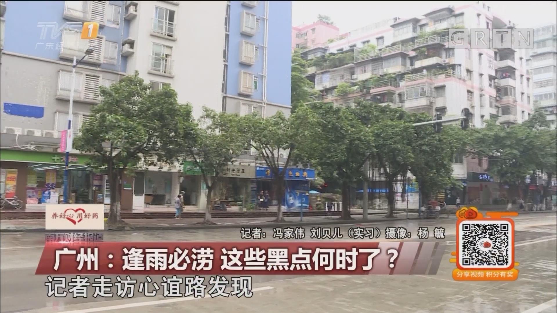 广州:逢雨必涝 这些黑点何时了?