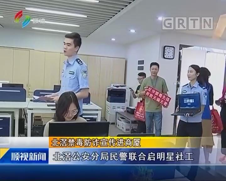 北滘禁毒防诈宣传进商厦