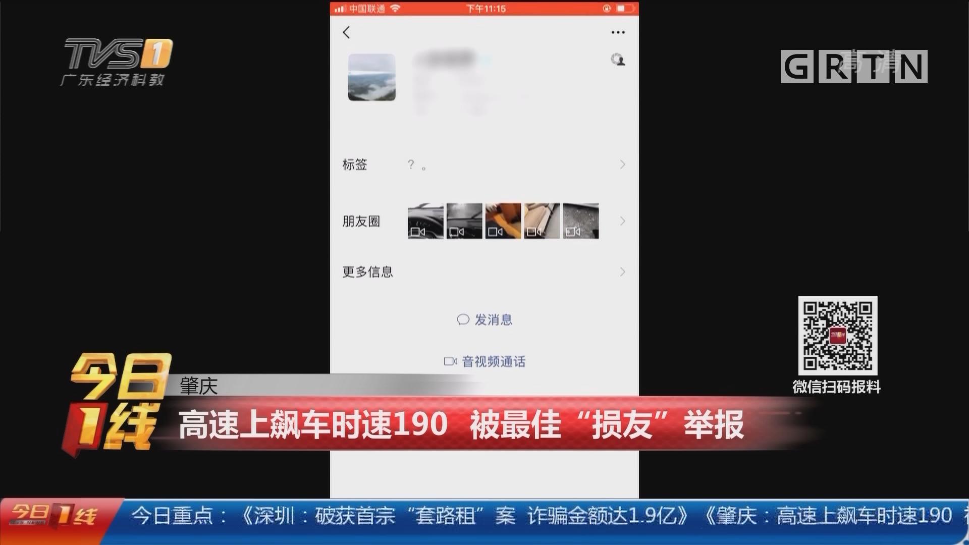 """肇庆:高速上飙车时速190 被最佳""""损友""""举报"""