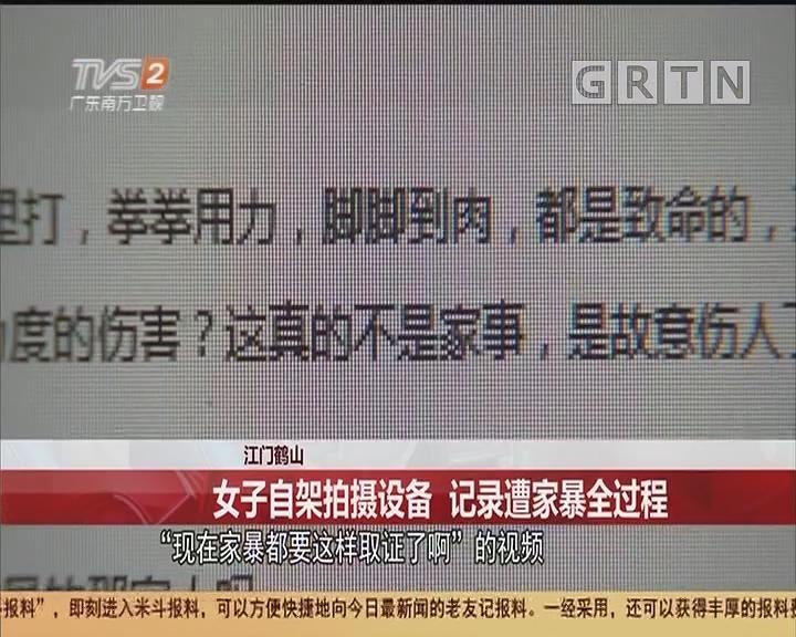 江门鹤山:女子自架拍摄设备 记录遭家暴全过程
