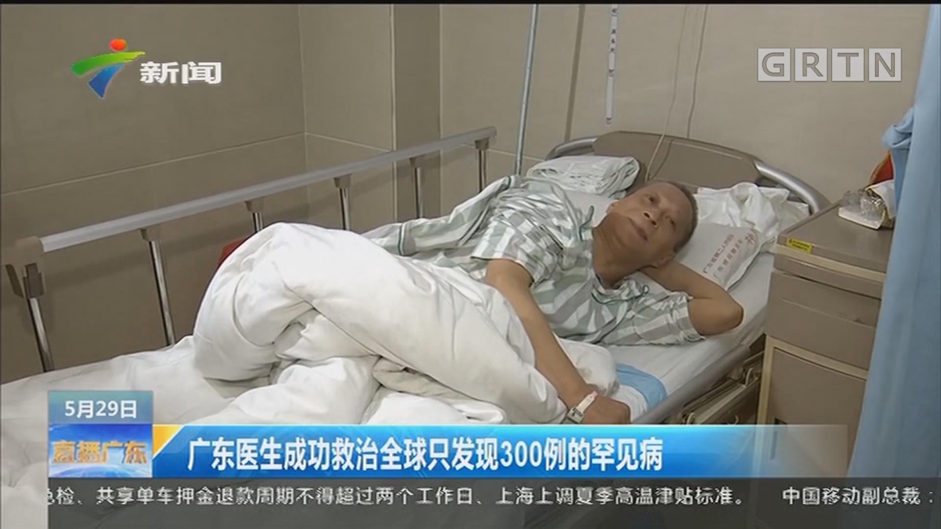 广东医生成功救治全球只发现300例的罕见病