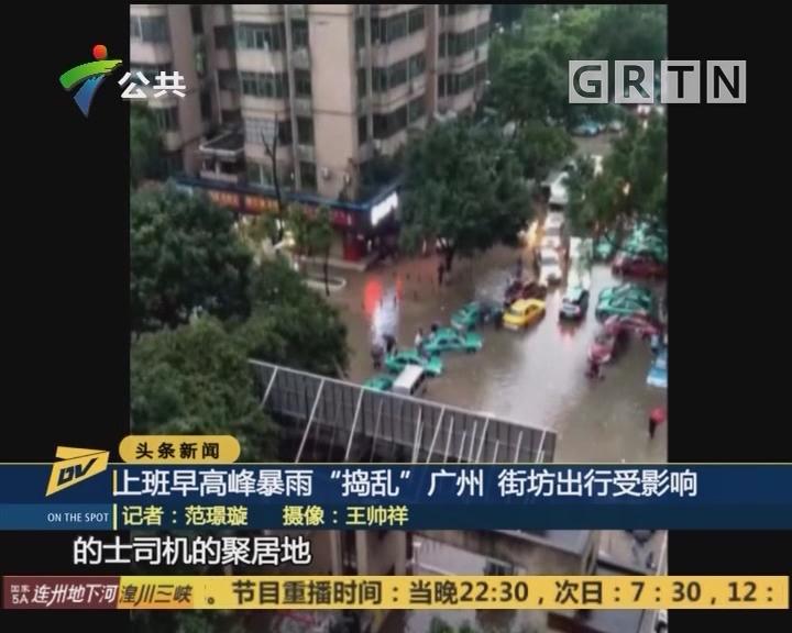 """上班早高峰暴雨""""捣乱""""广州 街坊出行受影响"""