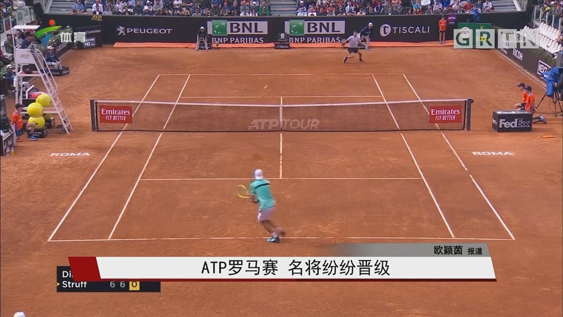 ATP罗马赛 名将纷纷晋级