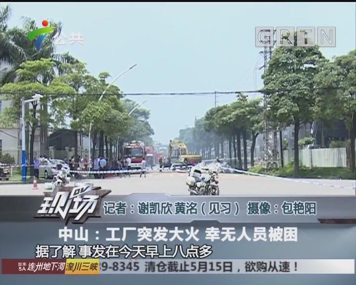 中山:工厂突发大火 幸无人员被困