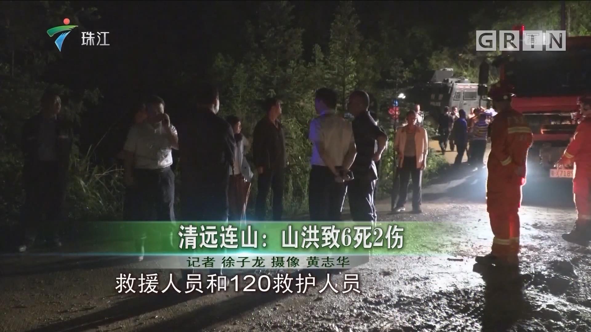 清远连山:山洪致6死2伤