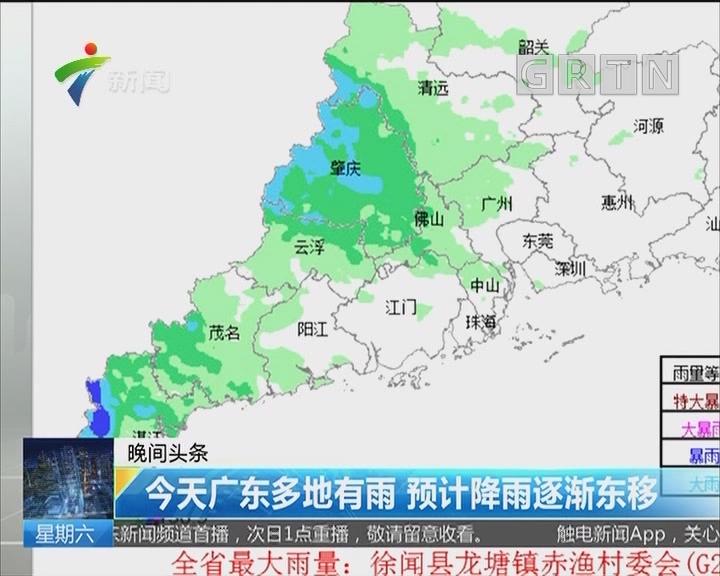 今天广东多地有雨 预计降雨逐渐东移