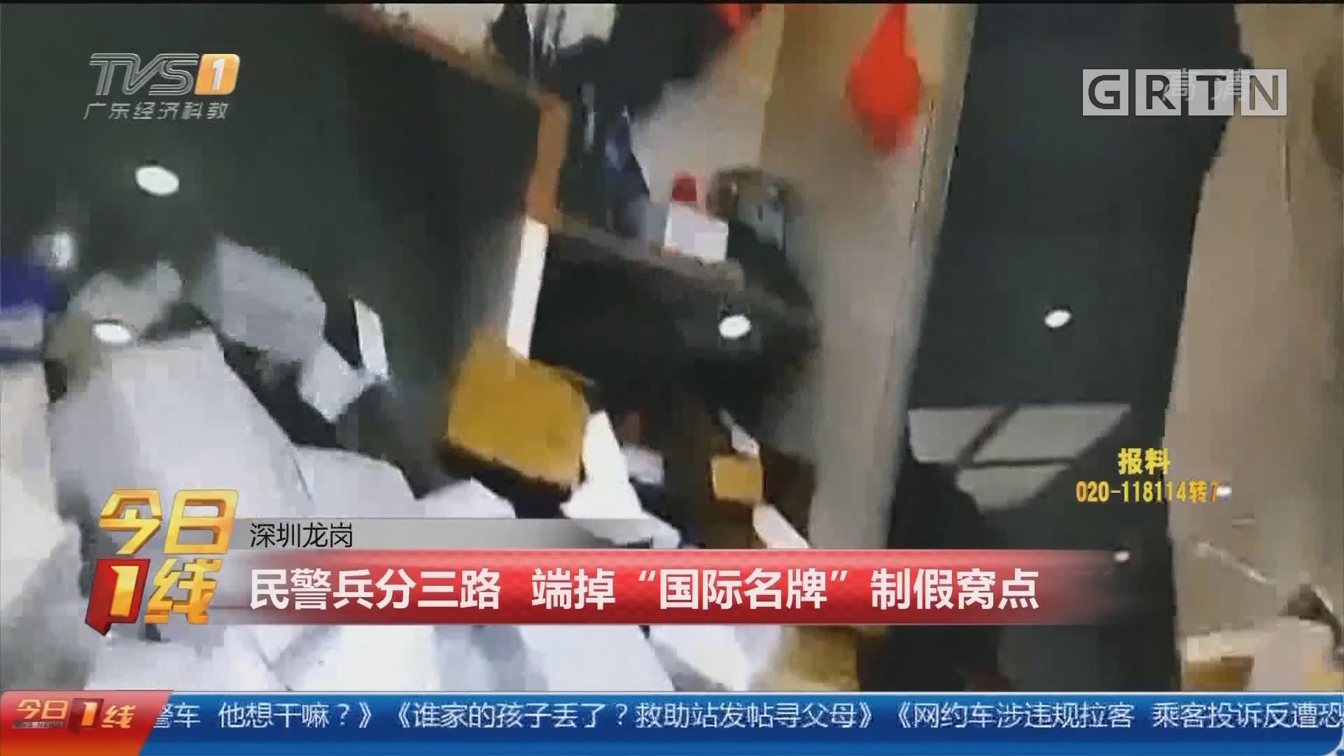 """深圳龙岗:民警兵分三路 端掉""""国际名牌""""制假窝点"""