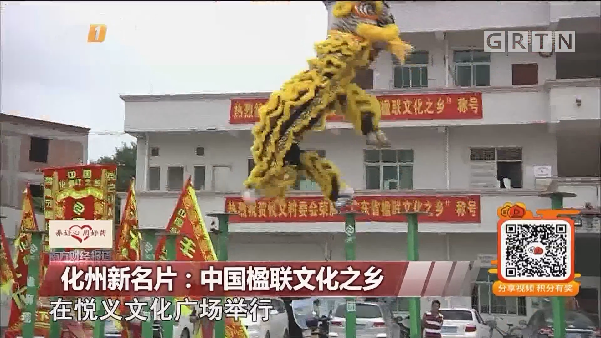 化州新名片:中国楹联文化之乡