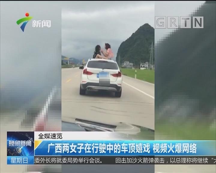 广西两女子在行驶中的车顶嬉戏 视频火爆网络