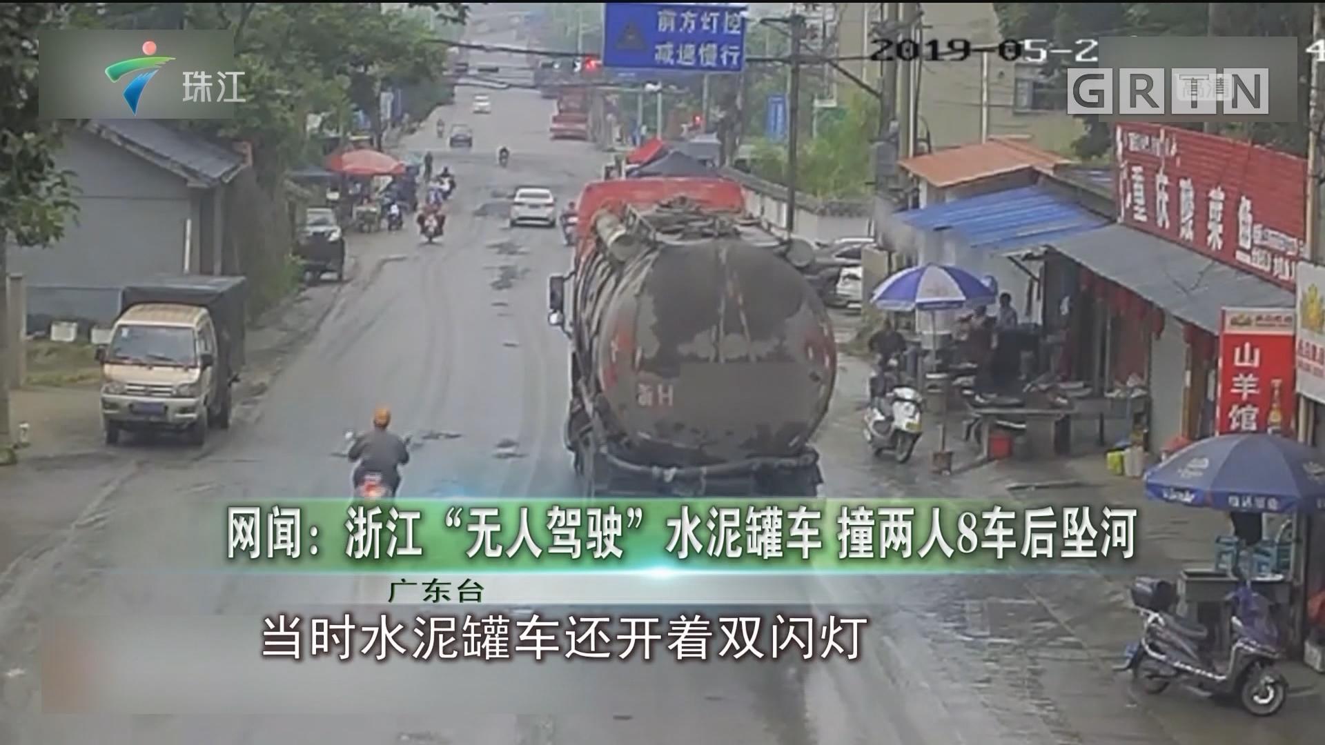 """网闻:浙江""""无人驾驶""""水泥罐车 撞两人8车后坠河"""