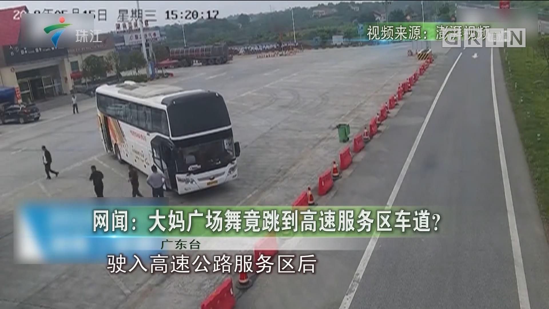 网闻:大妈广场舞竟跳到高速服务区车道?