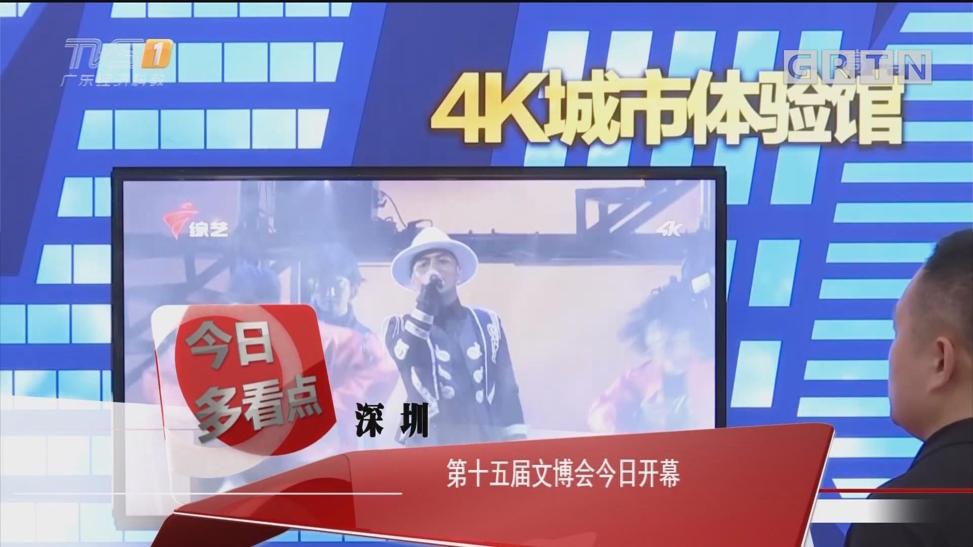 深圳:第十五届文博会今日开幕