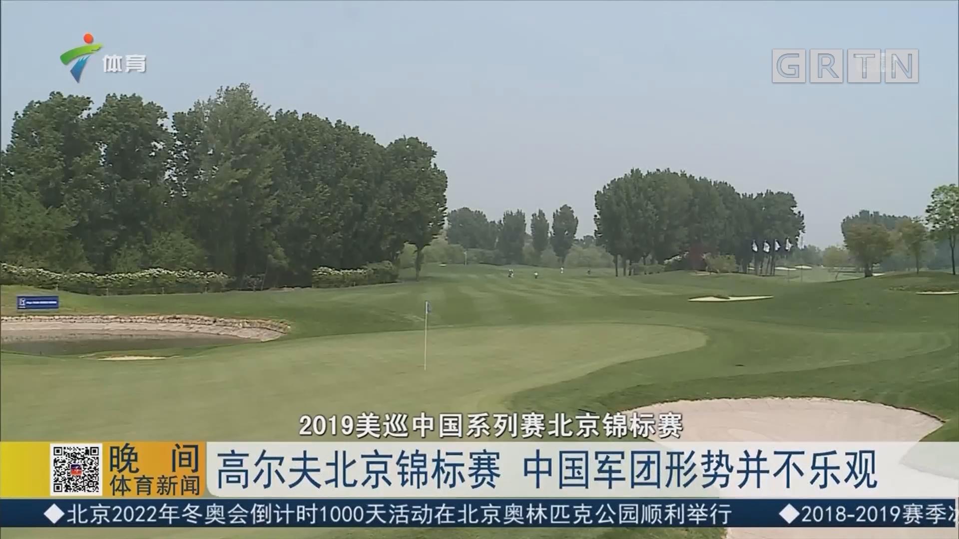 高尔夫北京锦标赛 中国军团形势并不乐观