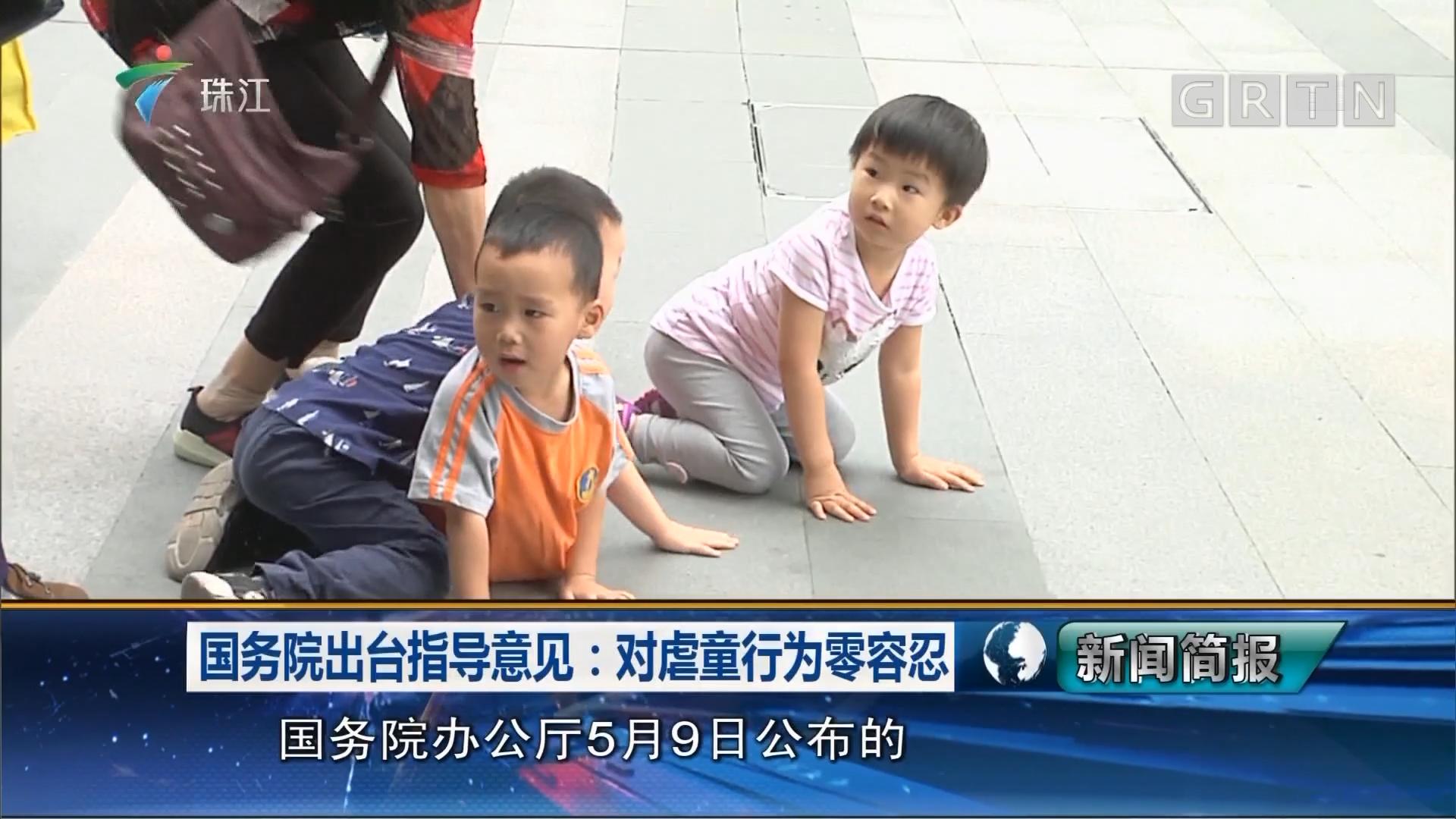 国务院出台指导意见:对虐童行为零容忍