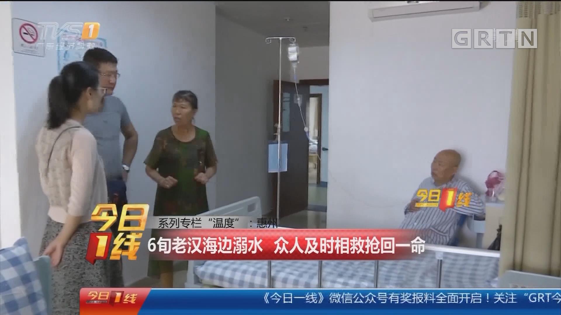 """系列专栏""""温度"""":惠州 6旬老汉海边溺水 众人及时相救抢回一命"""
