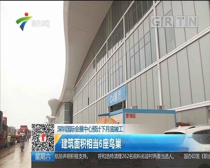 深圳国际会展中心预计下月底竣工:建筑面积相当6座鸟巢