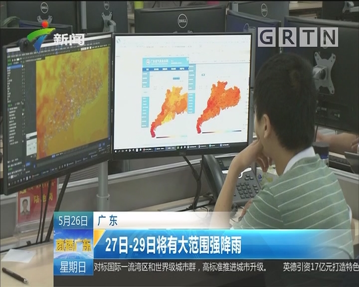 """广东:""""龙舟水""""时节降雨成主角"""